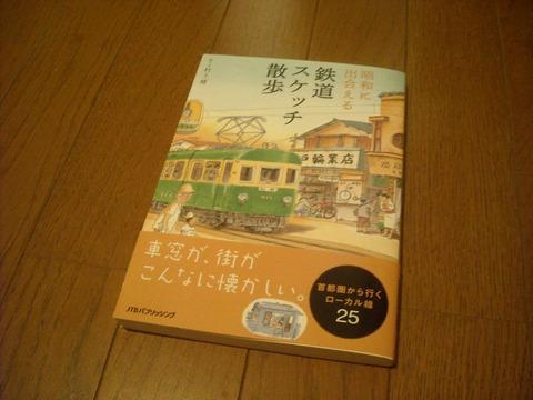 『昭和に出合える鉄道スケッチ散歩』