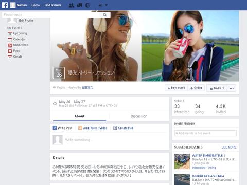 Facebook詐欺