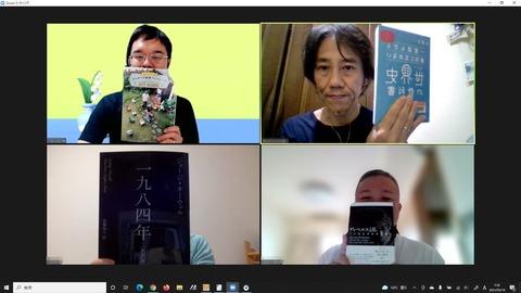 品川読書会第45回