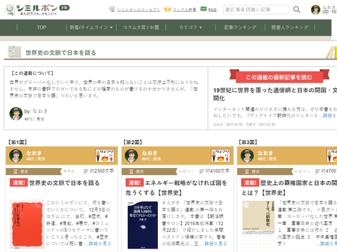 世界史の文脈で日本を語る