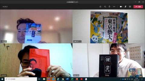 【社内読書部】第28回オンライン(2020年11月27日)-2