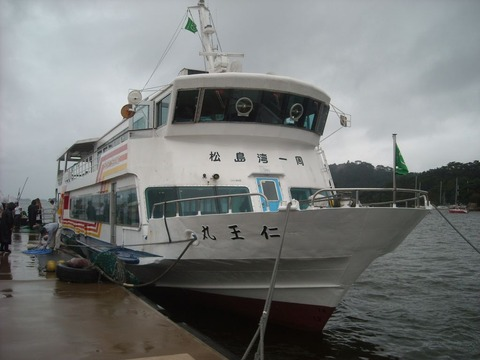 松島観光船仁王丸