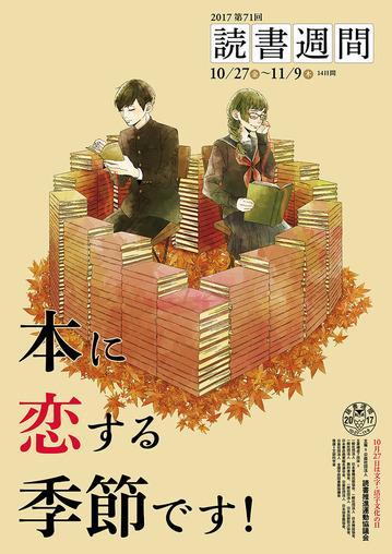 2017・第71回読書週間 標語「本に恋する季節です!」