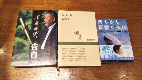 【社内読書部】第19回(2019年8月16日)