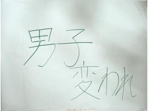 ジョシゴト(女子×仕事)カフェ、男子変われ