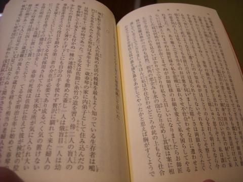 『春琴抄』