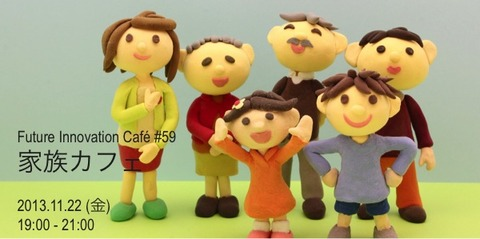fic59_family_top