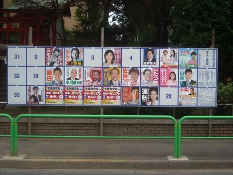2016年夏の参議院議員選挙の東京都選挙区候補者
