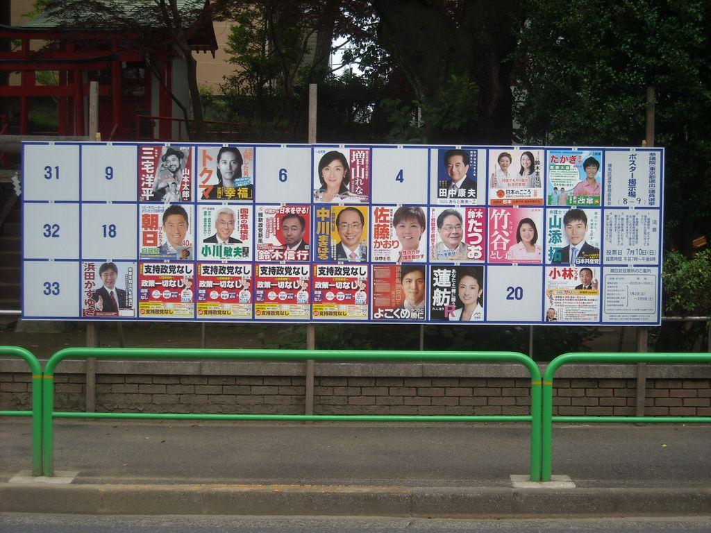 参議院議員選挙(東京都選挙区)...