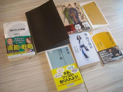 朝活読書サロン2015年6月25日