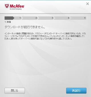 McAfeeダウンロードが続行できません。