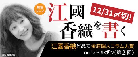 江國香織と選ぶ 金原瑞人コラム大賞onシミルボン(第2回)
