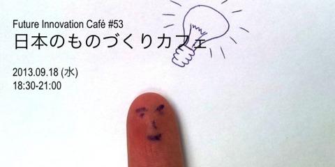 日本の伝統文化をもっと生活に取り込みたい(日本のものづくりカフェ参加報告)