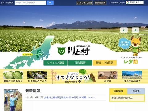 川上村ホームページ