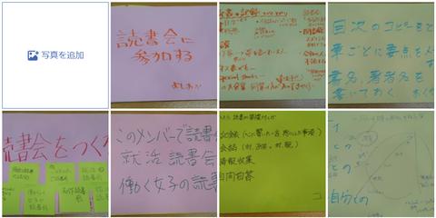 『繋がる読書』アウトプット1