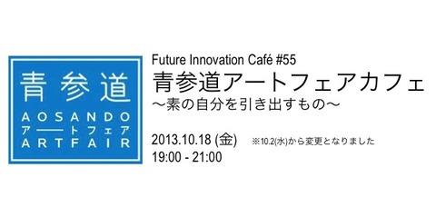 企業間フューチャーセンター 青参道アートフェアカフェ