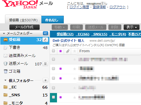 Yahooメールボックス