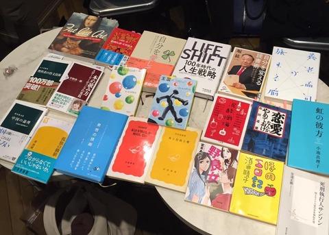 朝活読書サロン2017年1月12日