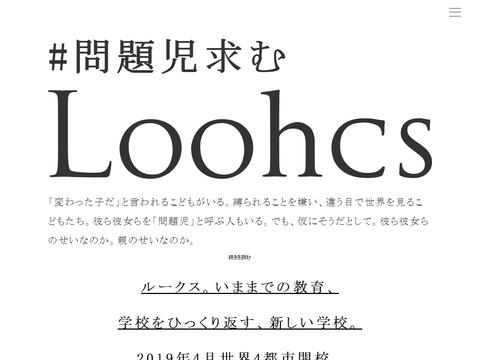 loohcs.co