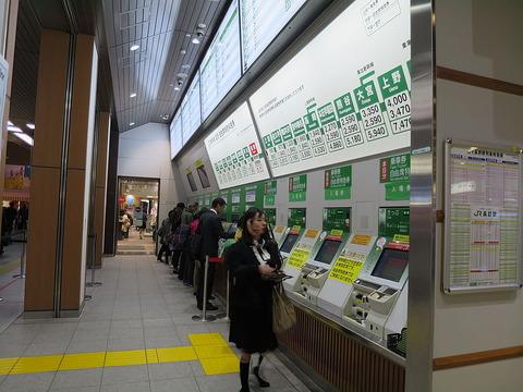 新幹線自動券売機