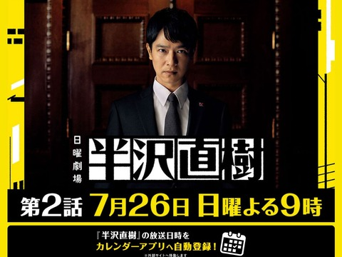 日曜劇場『半沢直樹』|TBSテレビ