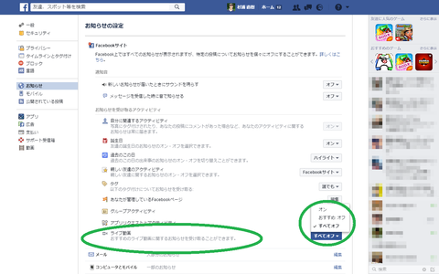 facebook-お知らせの設定-facebookサイト