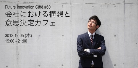 Future Innovation Cafe #60 「会社における構想と意思決定カフェ」