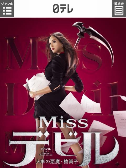 Miss_Devil_人事の悪魔_椿眞子