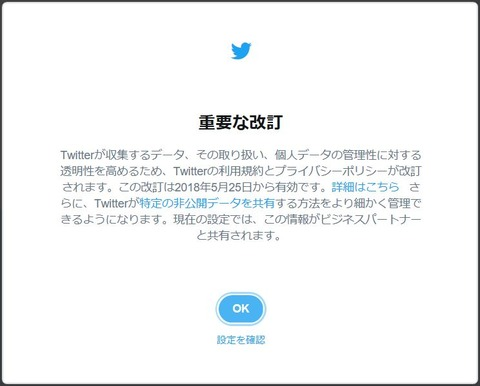 Twitter_重要な改訂
