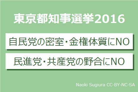 東京都知事選挙2016