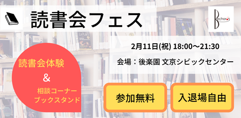 読書会フェス2020年2月11日