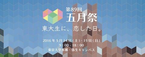 東京大学五月祭2016年