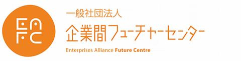 企業間フューチャーセンターロゴ