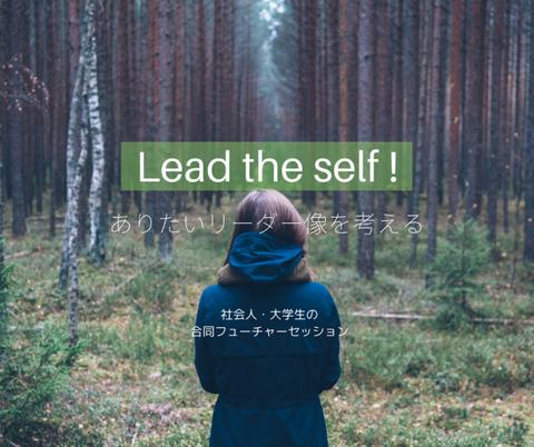 Lead_the_Self