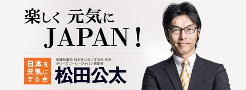 松田公太氏