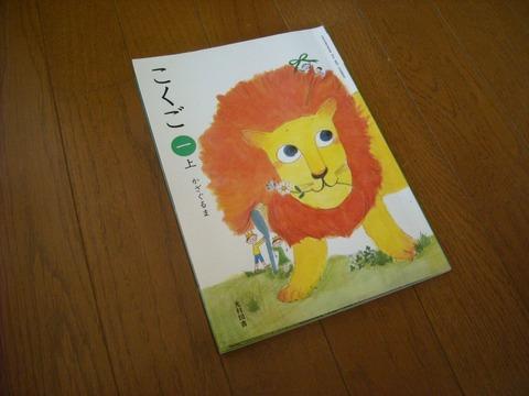 一年生の国語の教科書