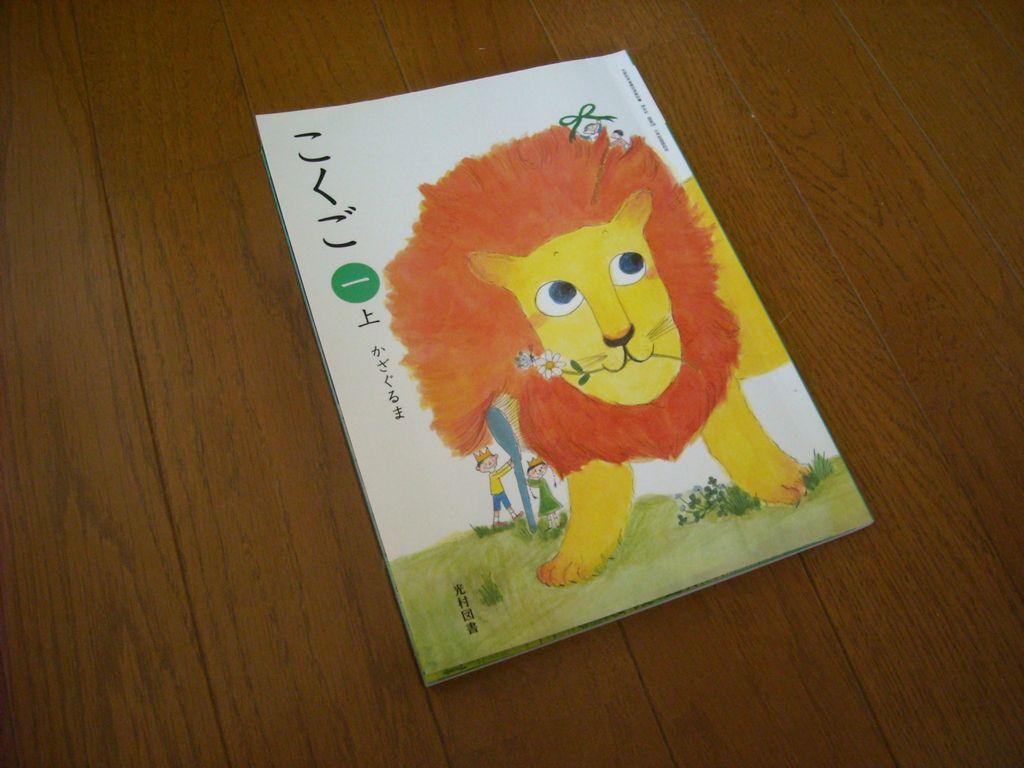 国語教科書に目を通す~小学校 ... : 小学1年生 国語 教科書 : 国語