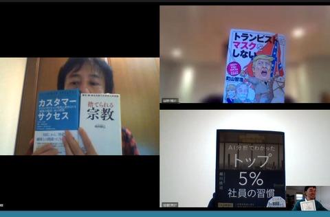 【社内読書部】第27回-2