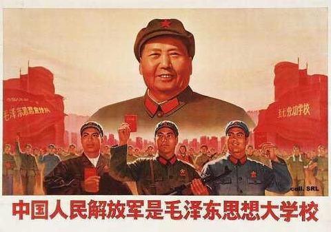 中国人民解放軍是毛沢東思想大学校