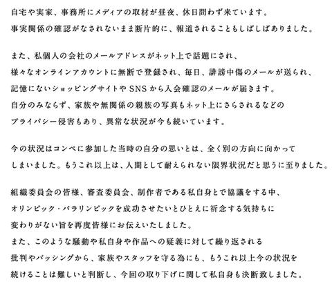 佐野研二郎氏の弁明