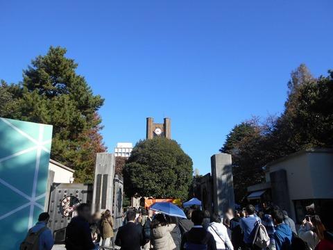 東京大学駒場祭(2018年11月23日)