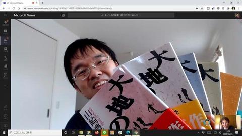 【社内読書部】第23回オンライン(2020年6月26日)-2