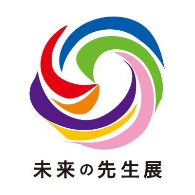 未来の先生展2018ロゴ