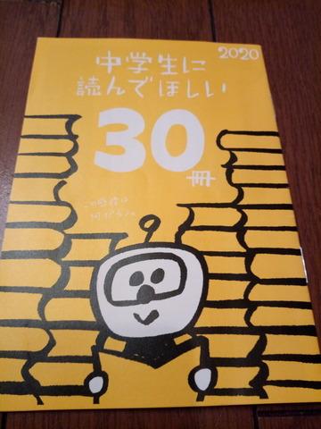 新潮文庫ワタシの一行大賞~「中学生に読んでほしい30冊」