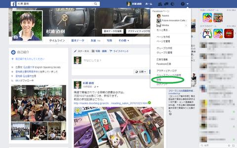 facebook-メニュー