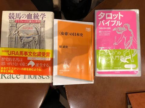 【品川読書会】第20回(2018年10月17日)