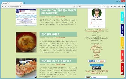 ブログデザイン変更2