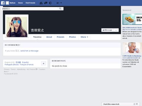 Facebook詐欺:吉田宏之