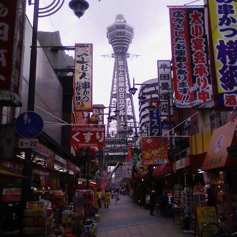 大阪通天閣_2009年1月23日