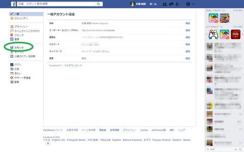 facebook-アカウント設定